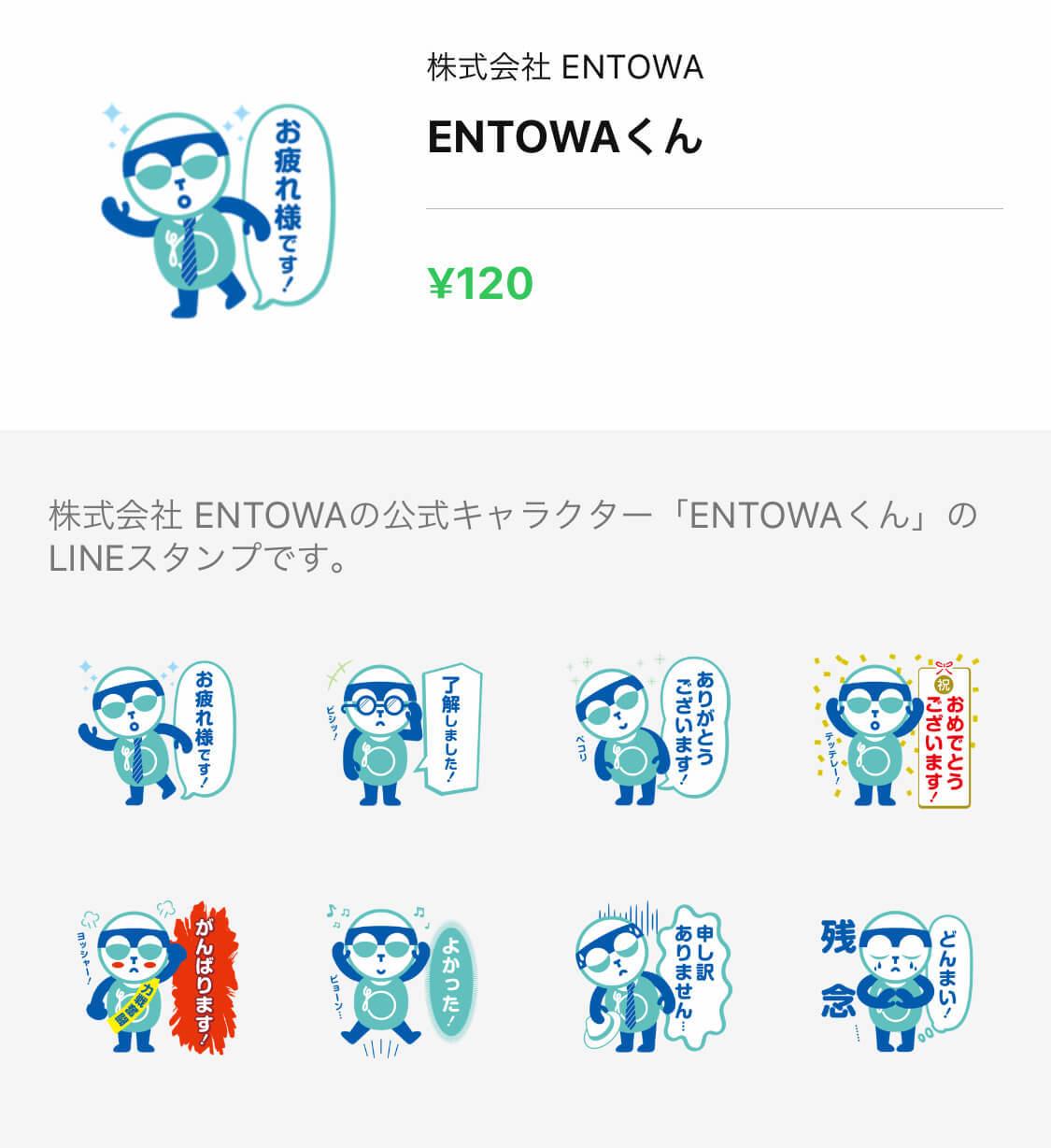 entowa-line-stamp